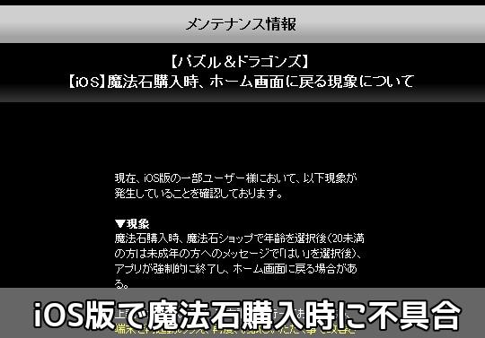 iOS版で魔法石購入時、アプリが落ちる不具合