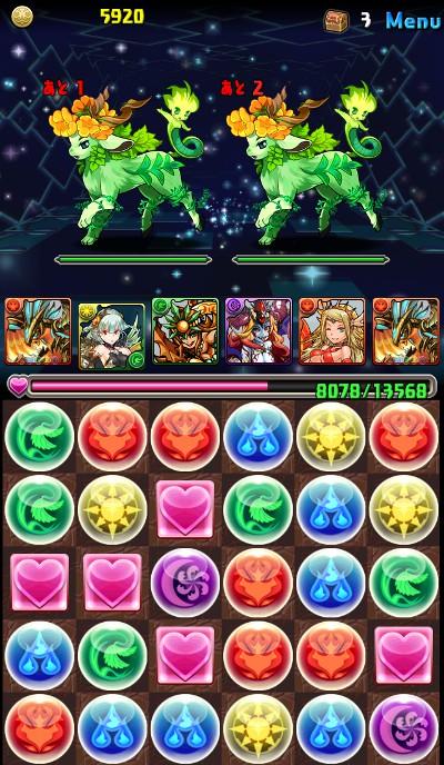 ゼウス降臨 バトル4 キマイラ戦