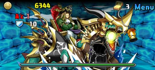碧の海賊龍 超級 ボス キャプテンキッド