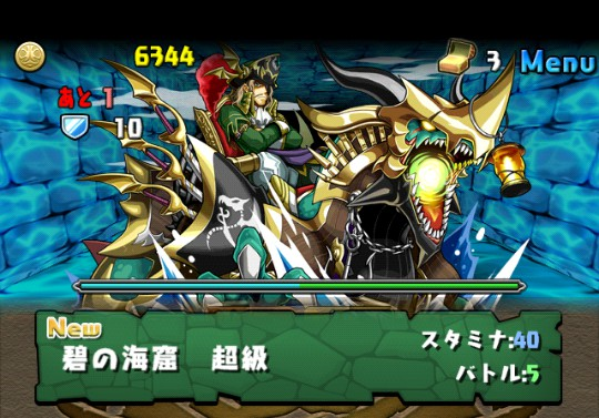 碧の海賊龍 超級 攻略&ダンジョン情報