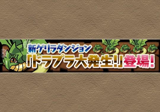 新ゲリラ「ドラプラ大発生!」が登場!