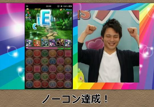 【公式ニコ生】パズドラZコラボ挑戦は2人ともノーコン!合計魔法石6個、たまドラ3体配布