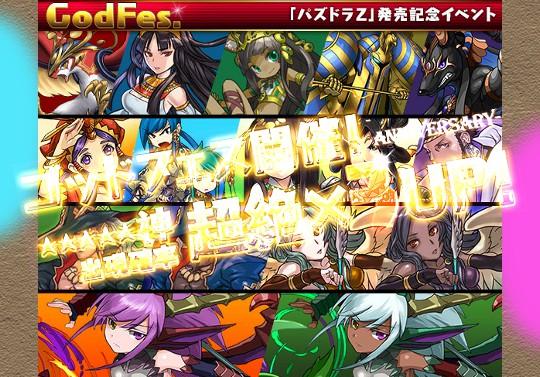 パズドラZ発売記念ゴッドフェスが来る!エジプト神と新和神のラインナップ