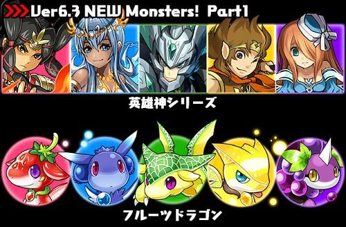 ◆新モンスターが追加されます。