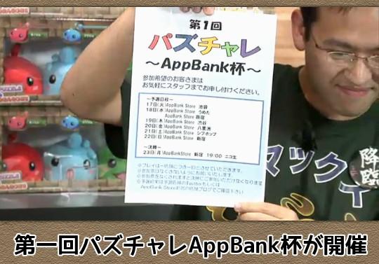 第一回パズチャレAppBank杯の詳細を発表!決勝は23日のニコ生