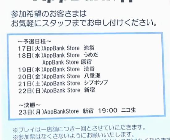 第一回パズチャレAppBank杯