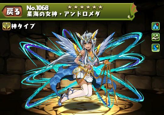 星海の女神・アンドロメダのステータス