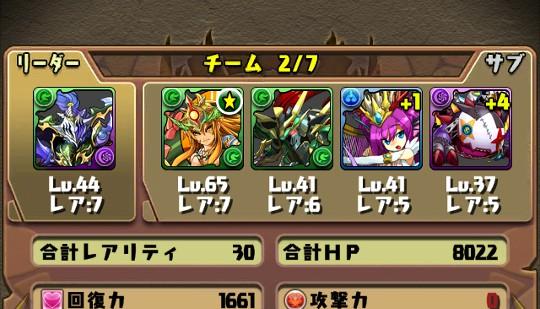 碧の海賊龍超級に挑戦するチーム