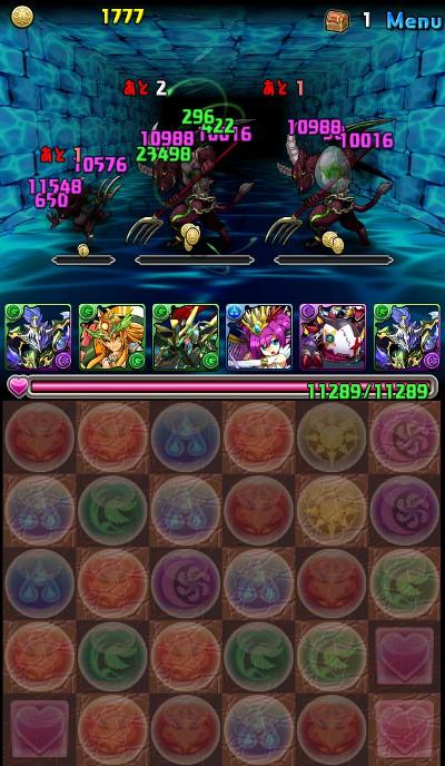 碧の海賊龍超級 バトル2撃破