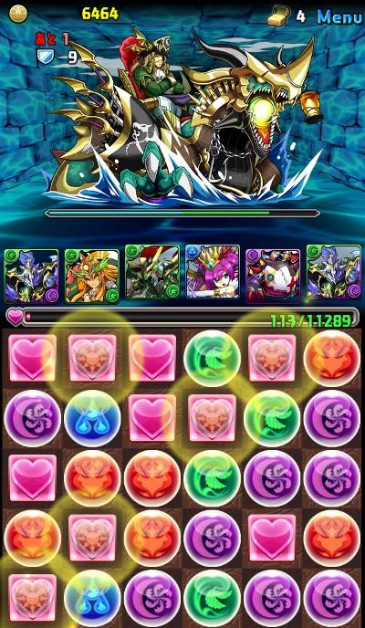 碧の海賊龍超級 ボス 防御態勢・光
