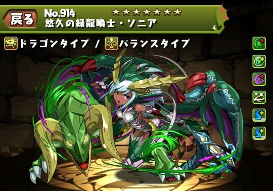 悠久の緑龍喚士・ソニアのステータス