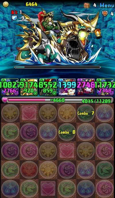 碧の海賊龍 ボス ラスト8コンボ