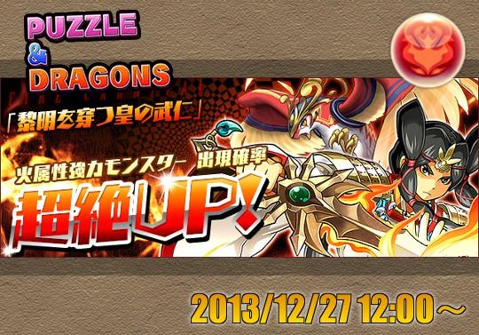 新レアガチャイベント『黎明を穿つ皇の武仁』が12月27日12時から開催!