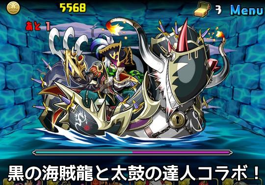 スペダン情報!30日から黒の海賊龍、来年6日から太鼓の達人コラボ!