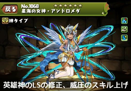 【山本P情報】英雄神のLSの修正、威圧のスキル上げが来る!