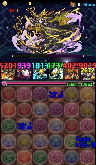 天空龍ラッシュ地獄級 エリュシオン 6コンボ20倍攻撃