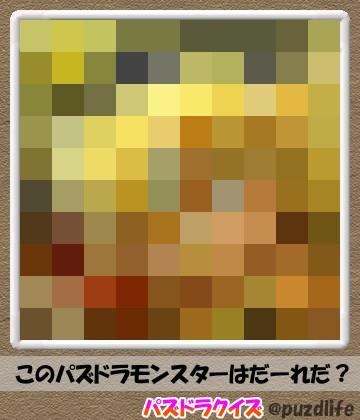 パズドラモザイククイズ13-1