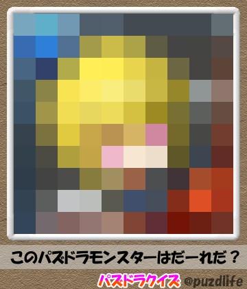 パズドラモザイククイズ13-2