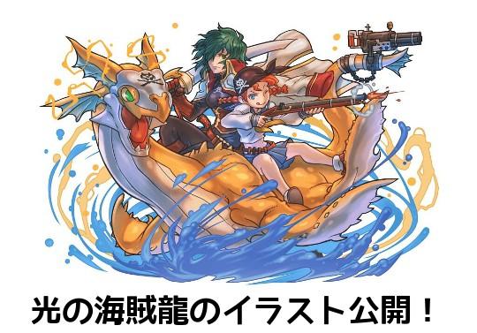 光の海賊龍のイラストを公開!