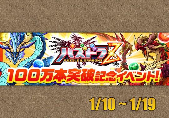 パズドラZ100万本突破記念イベントが来る!