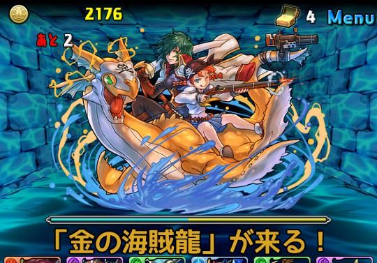 海賊龍第五弾!金の海賊龍・アン&メアリーが来る!