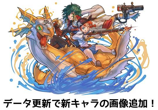 データ更新で金の海賊龍・アポロ・マステリオンの画像データ追加!