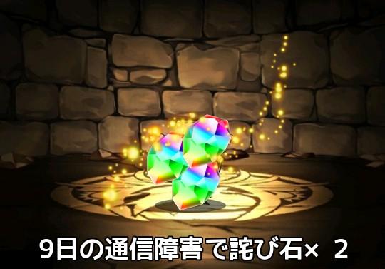 9日の通信障害でお詫び魔法石×2配布!