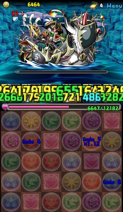 黒の海賊龍 ボス 三撃目