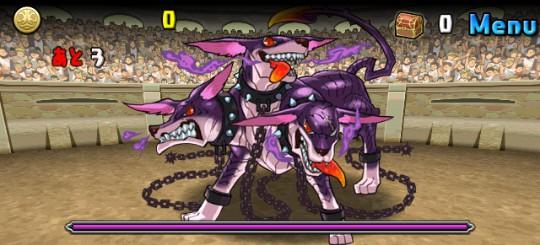 ヘラクレス降臨!超地獄級 1F 地獄の番犬・ケルベロス