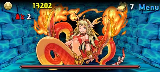 水の歴龍 地獄級 9F 紅蓮の女帝・エキドナ