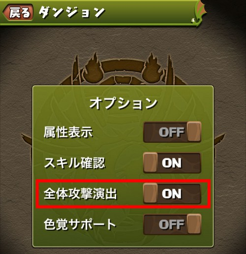 全体攻撃時のエフェクト表示切り替え機能
