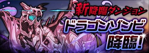 「ドラゴンゾンビ 降臨」登場!