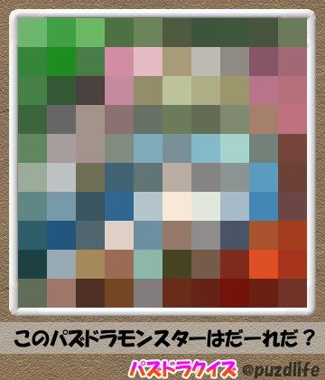 パズドラモザイククイズ16-1