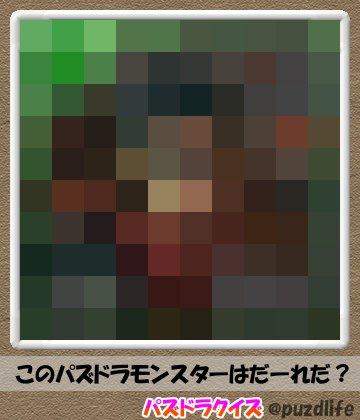パズドラモザイククイズ16-4