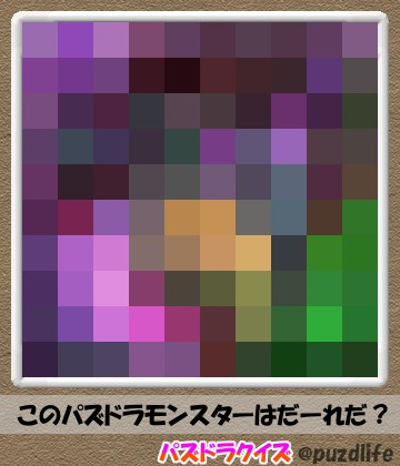 パズドラモザイククイズ16-5