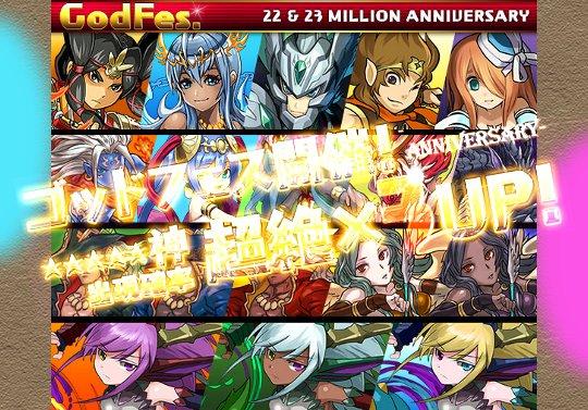 2200万&2300万DL記念ゴッドフェスが来る!英雄神・インド神のラインナップ