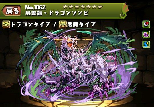 屍霊龍・ドラゴンゾンビのステータス