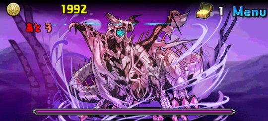ドラゴンゾンビ降臨! 超級 ボス ドラゴンゾンビ