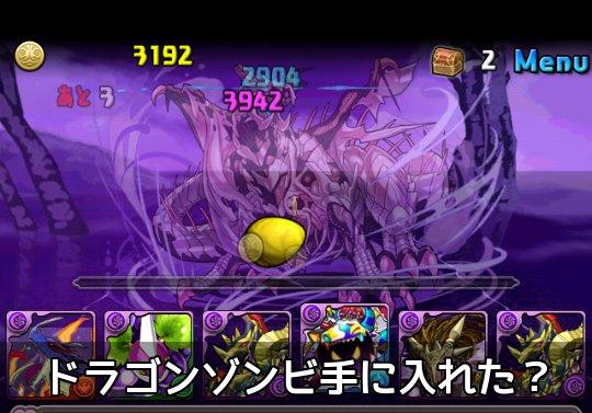 【投票】ドラゴンゾンビ手に入れた?