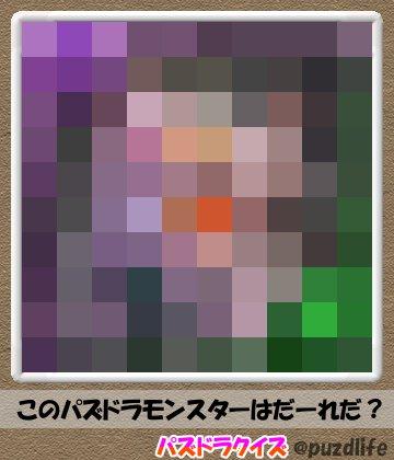 パズドラモザイククイズ17-2