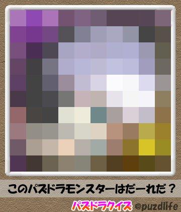 パズドラモザイククイズ17-3