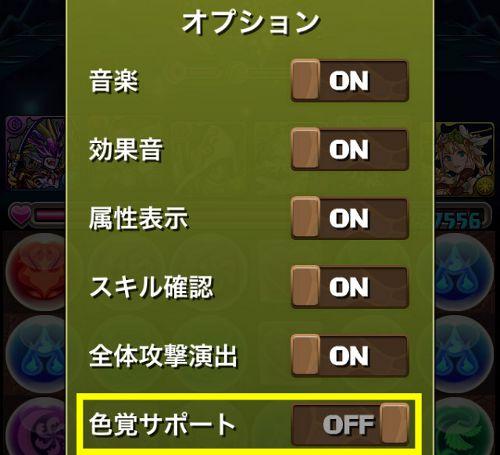 ver6.4.2アップデート ダンジョン中でも色覚サポート変更可