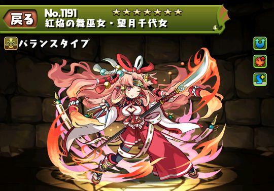 紅焔の舞巫女・望月千代女のステータス
