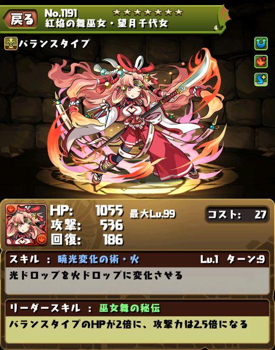 紅焔の舞巫女・望月千代女のスキル&ステータス
