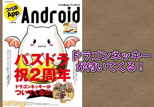 ファミ通App No.013にドラゴンネッキーのシリアルが付いてくる!2月20日発売
