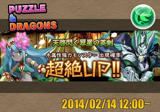 新レアガチャイベント『天啓閃く翠星の英剣』が2月14日12時から開催!
