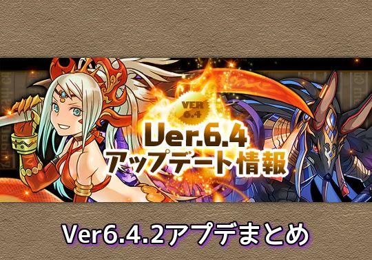 Ver6.4.2アップデートで追加されたまとめ