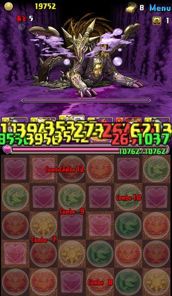 闇の歴龍地獄級 ボス 12コンボ