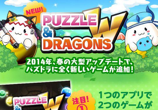 新ゲーム「パズドラW」の内容が公開!アバターもありのたまドラ冒険パズルアクション?
