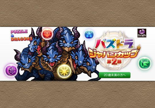 パズドラファン感謝祭は5月25日東京ビッグサイト!パズドラジャパンカップ再び!